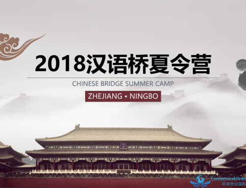 2018Chinese Bridge Summer Camp